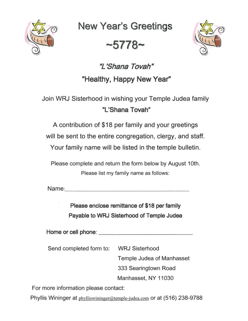 New Year\'s Greetings 5778 | Temple Judea of Manhasset